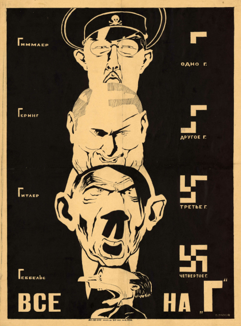 A Soviet propaganda poster, black, with the foreground in yellowish-beige and a border of the same color.  It depicts caricatures of the faces of Himmler, Göring, Hitler, and Goebbels, labeled on the left with their names in Russian.  Each name begins with the Russian letter Г, which is shaped like an upside-down letter L.  Further description is below.